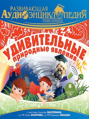 cover image of Наша планета