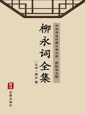 cover image of 柳永词全集(简体中文版)