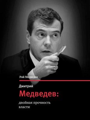 cover image of Дмитрий Медведев--двойная прочность власти