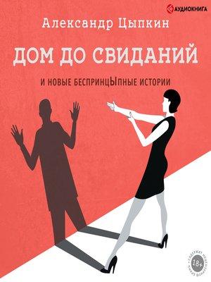cover image of Дом до свиданий и новые беспринцЫпные истории