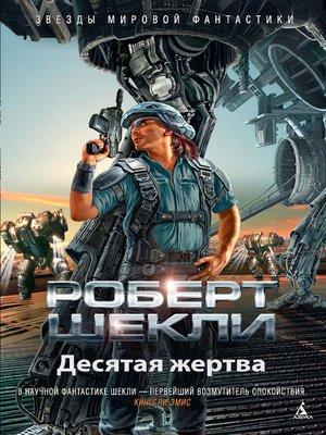 cover image of Десятая жертва