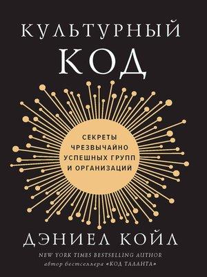 cover image of Культурный код. Секреты чрезвычайно успешных групп и организаций