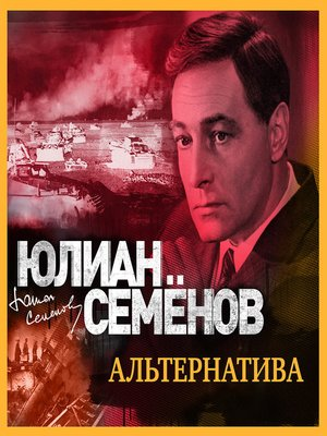 cover image of Альтернатива