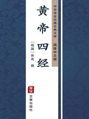 cover image of 黄帝四经(简体中文版)