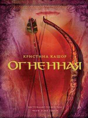 cover image of Огненная