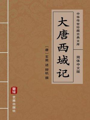 cover image of 大唐西域记(简体中文版)