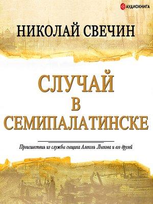 cover image of Случай в Семипалатинске