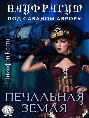 cover image of Печальная земля