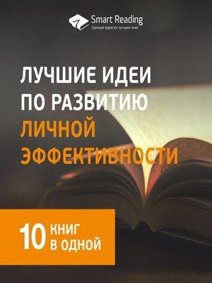 cover image of Лучшие идеи по развитию личной эффективности