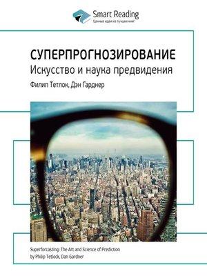 cover image of Суперпрогнозирование