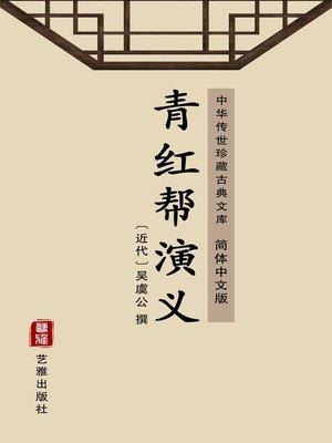 cover image of 青红帮演义(简体中文版)