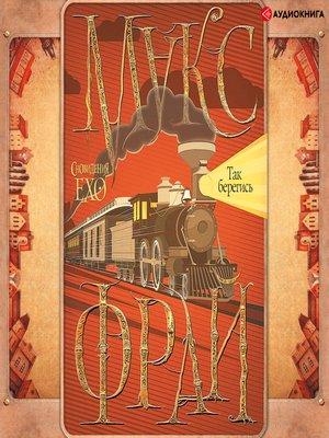 cover image of Так берегись