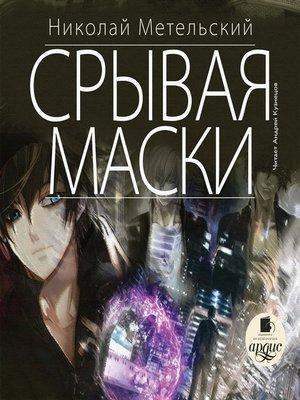 cover image of Срывая маски