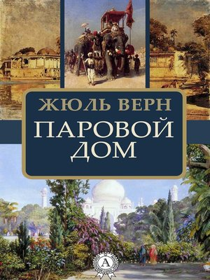 cover image of Паровой дом