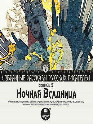 cover image of Ночная всадница