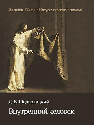 cover image of Внутренний человек