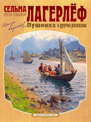 cover image of Пушинка и другие рассказы