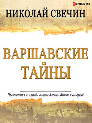 cover image of Варшавские тайны