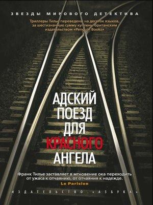 cover image of Адский поезд для Красного Ангела