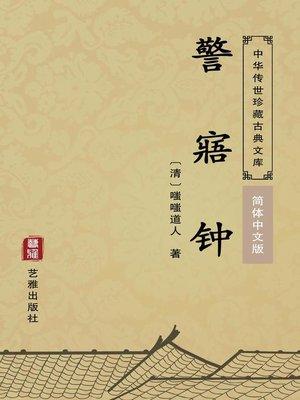 cover image of 警寤钟(简体中文版)