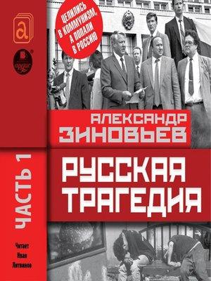 cover image of Русская трагедия. Часть 1
