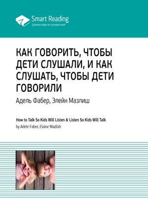 cover image of Как говорить, чтобы дети слушали, как слушать, чтобы дети говорили