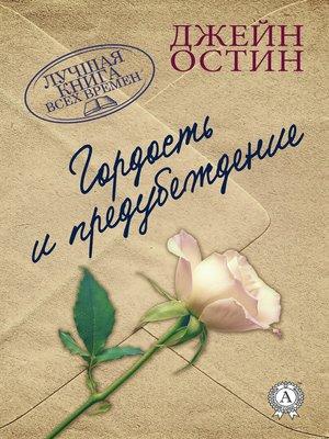cover image of Гордость и предубеждение