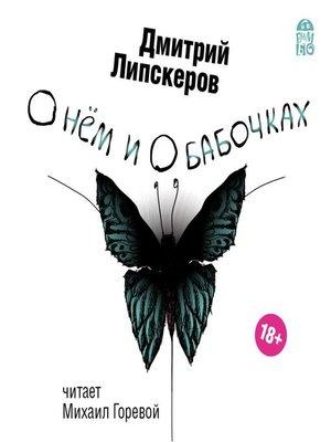 cover image of О нем и о бабочках