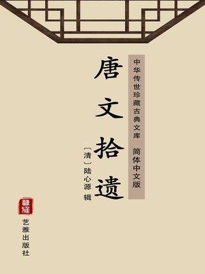 cover image of 唐文拾遗(简体中文版)
