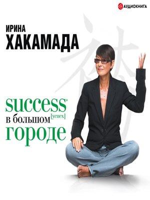 cover image of Success (успех) в большом городе