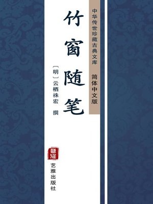 cover image of 竹窗随笔(简体中文版)