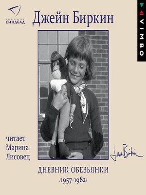 cover image of Дневник обезьянки