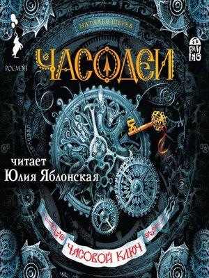 cover image of Часодеи. Часовой ключ