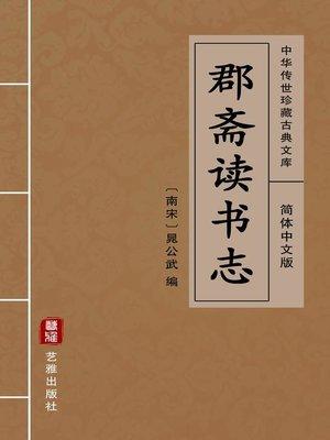 cover image of 郡斋读书志(简体中文版)
