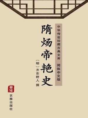 cover image of 隋炀帝艳史(简体中文版)