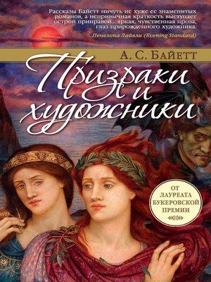 cover image of Призраки и художники