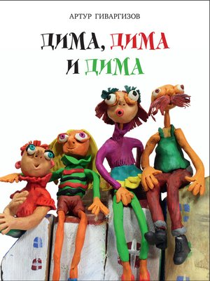 cover image of Дима, Дима и Дима.