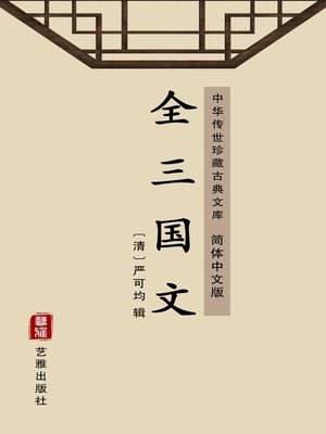 cover image of 全三国文(简体中文版)