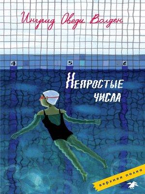 cover image of Непростые числа