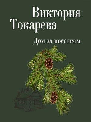 cover image of Дом за поселком