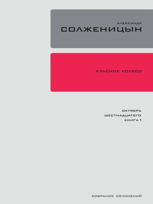cover image of Красное колесо. Узел 2