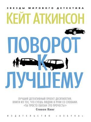 cover image of Поворот к лучшему