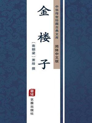 cover image of 金楼子(简体中文版)