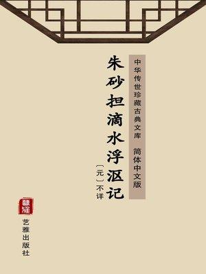 cover image of 朱砂担滴水浮沤记(简体中文版)
