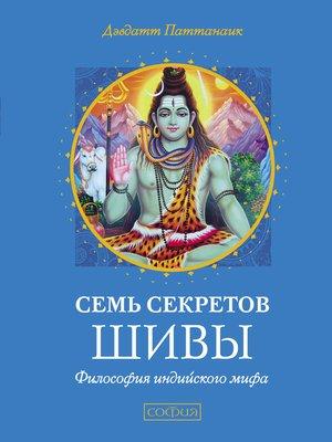 cover image of Семь секретов Шивы