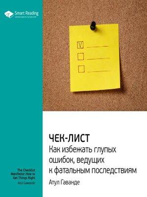 cover image of Чек-лист. Как избежать глупых ошибок, ведущих к фатальным последствиям