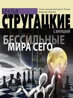 cover image of Бессильные мира сего