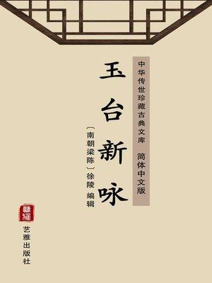 cover image of 玉台新咏(简体中文版)