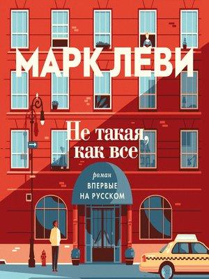 cover image of Не такая, как все