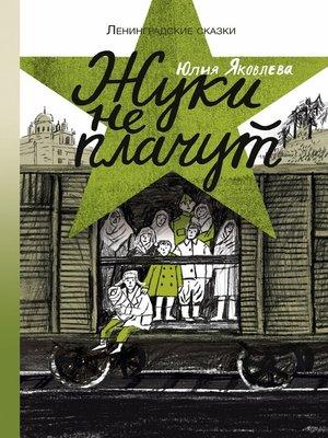 cover image of Жуки не плачут